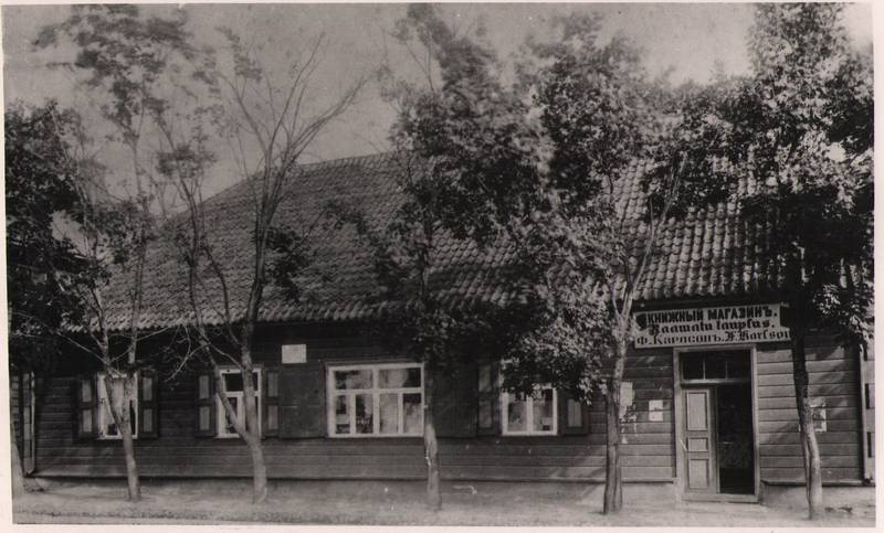 Photo. FR. R. Kreutzwald's residential house, a bookstore was located in the house.